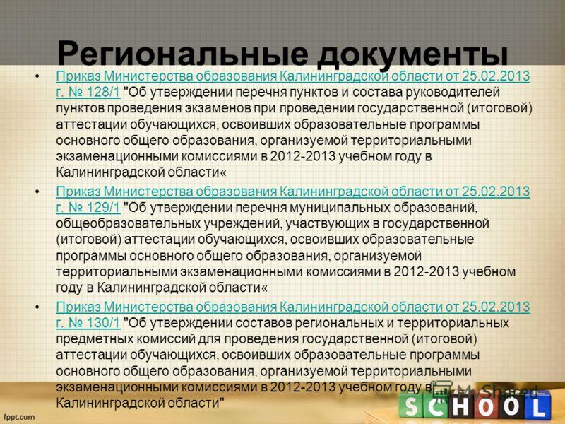 Региональные документы Приказ Министерства образования Калининградской области от 25.02.2013 г. 128/1