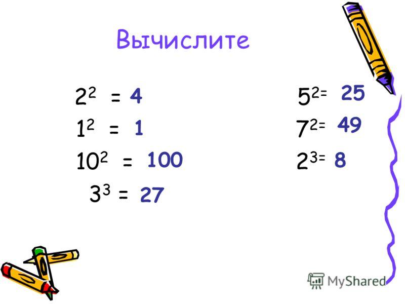 Вычислите 2 2 = 5 2= 1 2 = 7 2= 10 2 = 2 3= 3 3 = 4 1 100 27 25 49 8