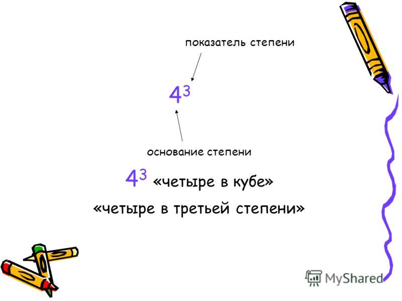 показатель степени 4 3 основание степени 4 3 «четыре в кубе» «четыре в третьей степени»