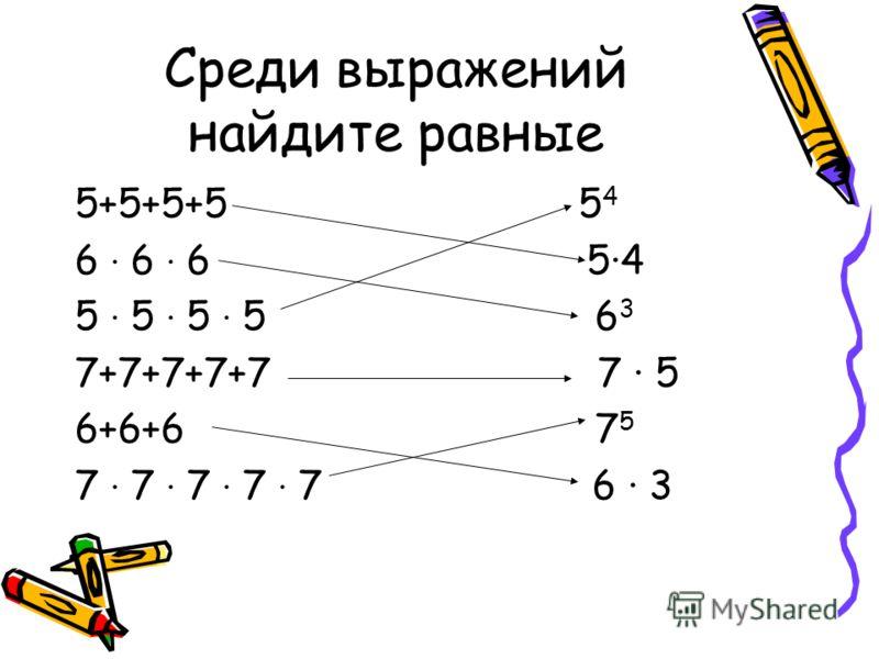 Среди выражений найдите равные 5+5+5+5 5 4 6 6 6 54 5 5 5 5 6 3 7+7+7+7+7 7 5 6+6+6 7 5 7 7 7 7 7 6 3
