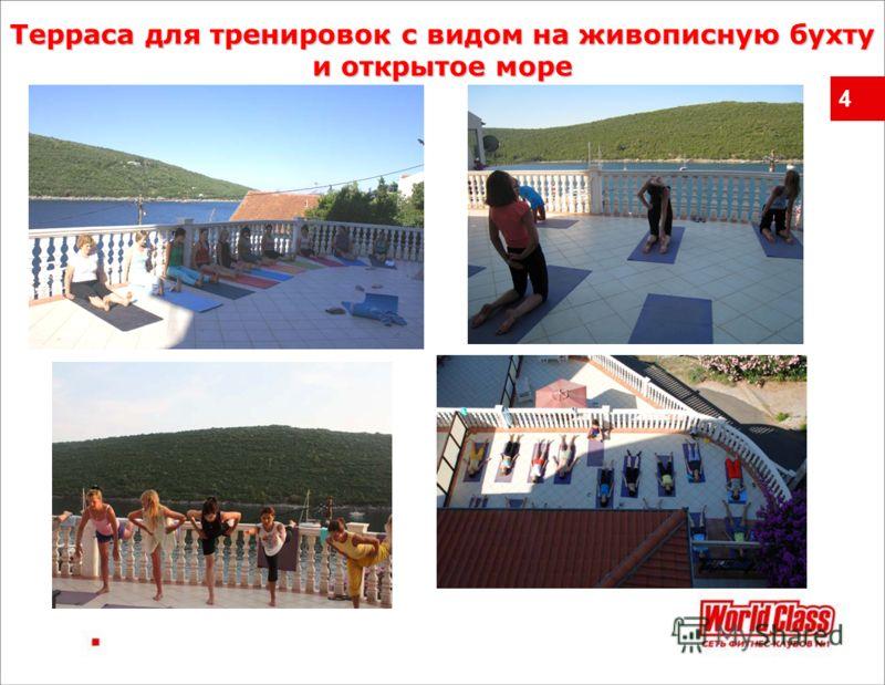 4 Терраса для тренировок с видом на живописную бухту и открытое море