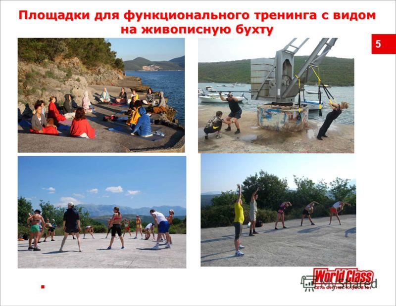 5 Площадки для функционального тренинга с видом на живописную бухту