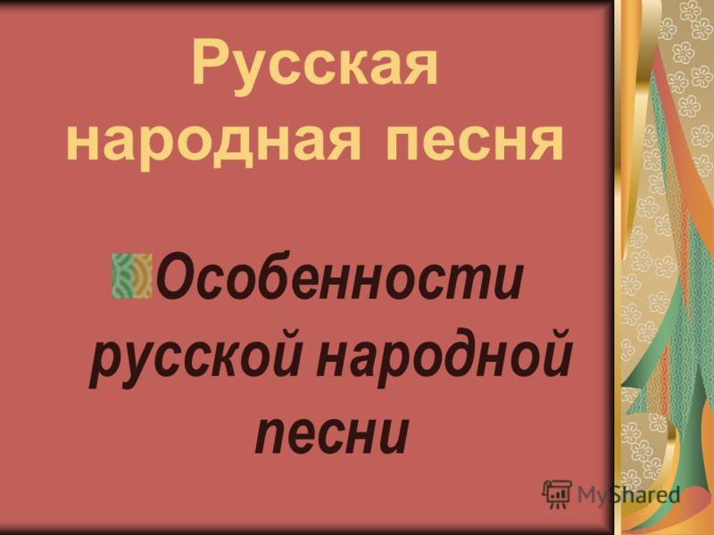 Русская народная песня Особенности русской народной песни