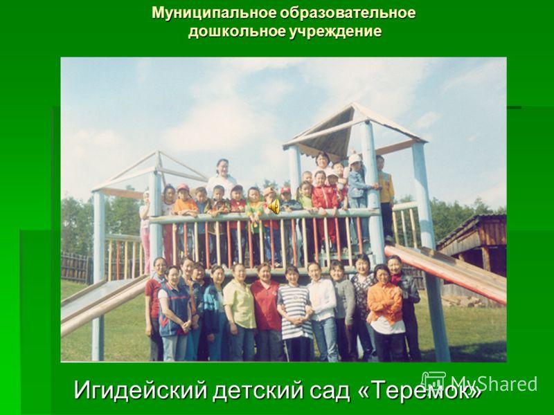 Муниципальное образовательное дошкольное учреждение Игидейский детский сад «Теремок»