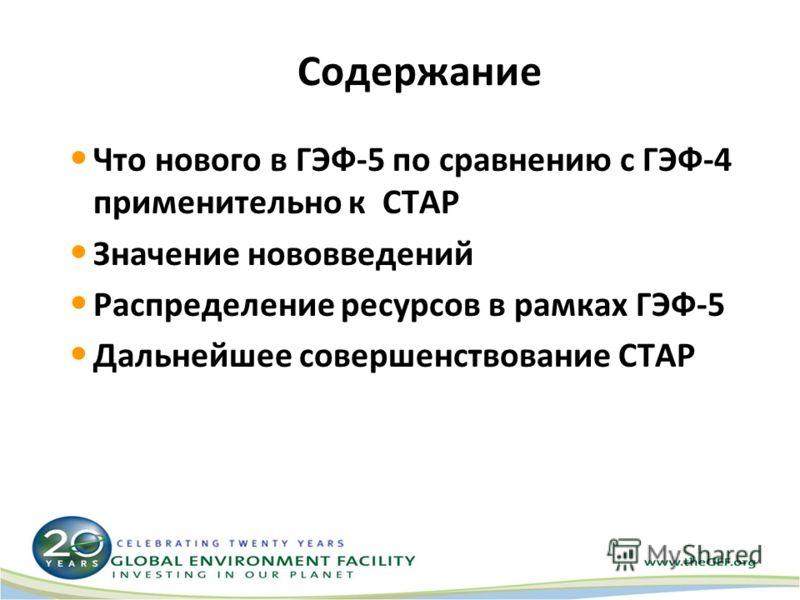 Содержание Что нового в ГЭФ-5 по сравнению с ГЭФ-4 применительно к СТАР Значение нововведений Распределение ресурсов в рамках ГЭФ-5 Дальнейшее совершенствование СТАР