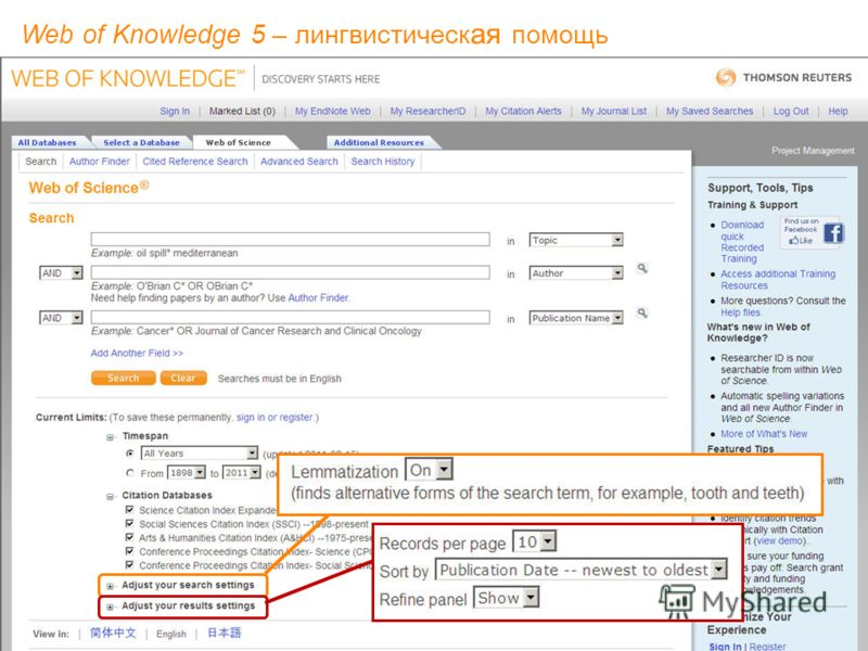 Web of Knowledge 5 brings a new look – with many new features. Web of Knowledge 5 – лингвистическ ая помощь
