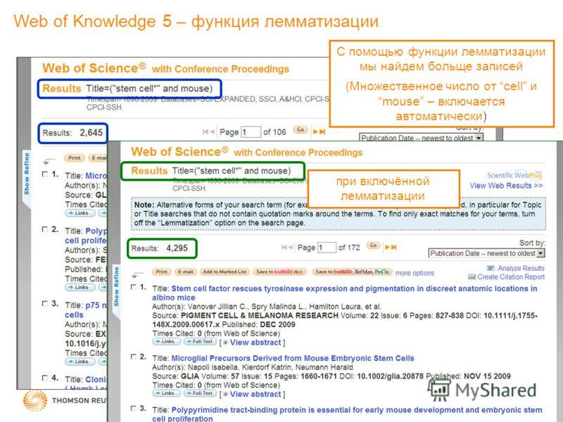С помощью функции лемматизации мы найдем больще записей (Множественное число от cell и mouse – включается автоматически) при включённой лемматизации Web of Knowledge 5 – функция лемматизации