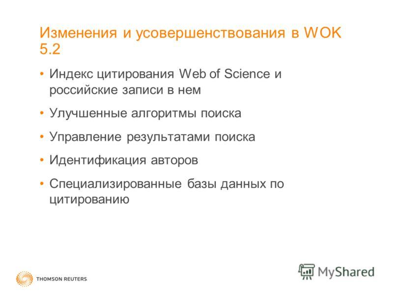 Изменения и усовершенствования в WOK 5.2 Индекс цитирования Web of Science и российские записи в нем Улучшенные алгоритмы поиска Управление результатами поиска Идентификация авторов Специализированные базы данных по цитированию