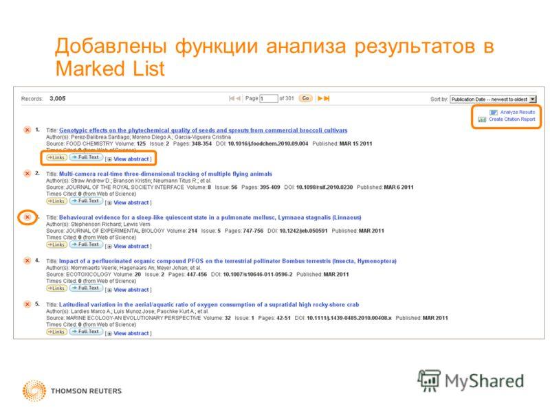 Добавлены функции анализа результатов в Marked List