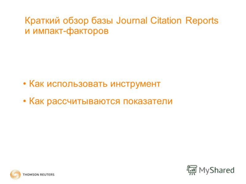 Краткий обзор базы Journal Citation Reports и импакт-факторов Как использовать инструмент Как рассчитываются показатели