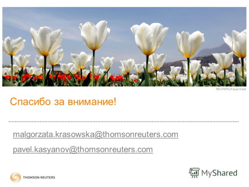 Спасибо за внимание! malgorzata.krasowska@thomsonreuters.com pavel.kasyanov@thomsonreuters.com
