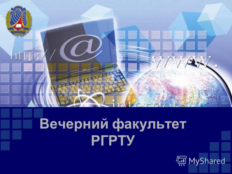Вечерний факультет РГРТУ