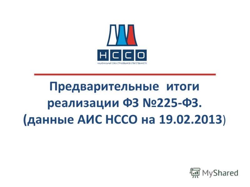 Предварительные итоги реализации ФЗ 225-ФЗ. (данные АИС НССО на 19.02.2013 )