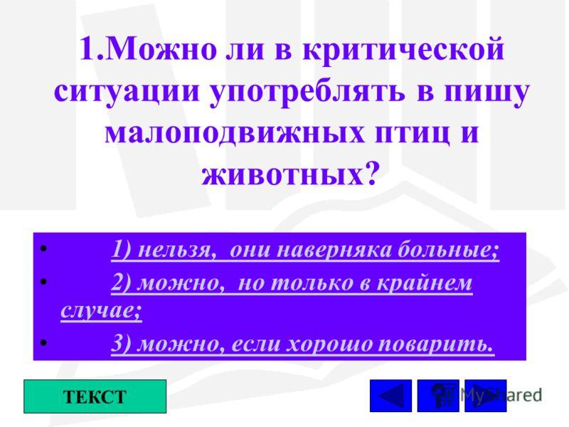 ПРОВЕРОЧНЫЕ ЗАДАНИЯ Щёлкни левой кнопкой «мыши» на нужном объекте ТЕКСТ