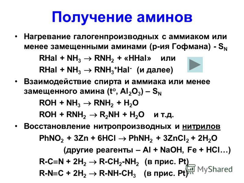 Получение аминов Нагревание галогенпроизводных с аммиаком или менее замещенными аминами (р-ия Гофмана) - S N RHal + NH 3 RNH 2 + «HHal» или RHal + NH 3 RNH 3 + Hal - (и далее) Взаимодействие спирта и аммиака или менее замещенного амина (t o, Al 2 O 3