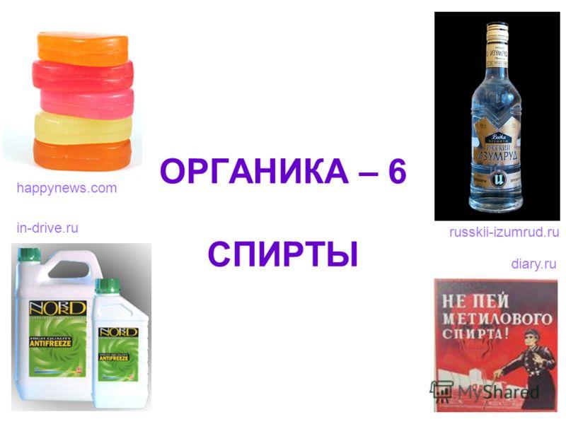 ОРГАНИКА – 6 CПИРТЫ in-drive.ru russkii-izumrud.ru diary.ru happynews.com