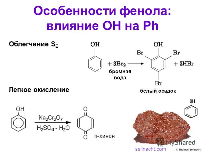 Особенности фенола: влияние ОН на Ph бромная вода Облегчение S E белый осадок Легкое окисление seilnacht.com