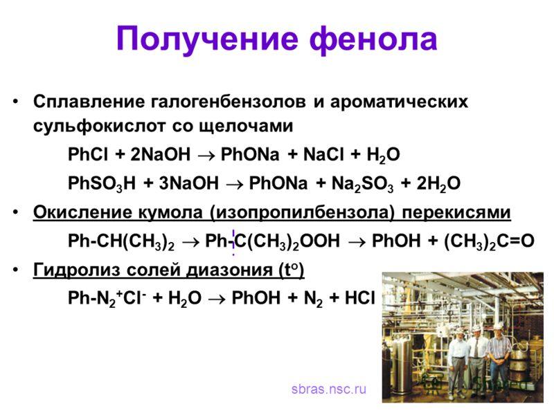 Получение фенола Сплавление галогенбензолов и ароматических сульфокислот со щелочами PhCl + 2NaOH PhONa + NaCl + H 2 O PhSO 3 H + 3NaOH PhONa + Na 2 SO 3 + 2H 2 O Окисление кумола (изопропилбензола) перекисями Ph-CH(CH 3 ) 2 Ph-C(CH 3 ) 2 OOH PhOH +
