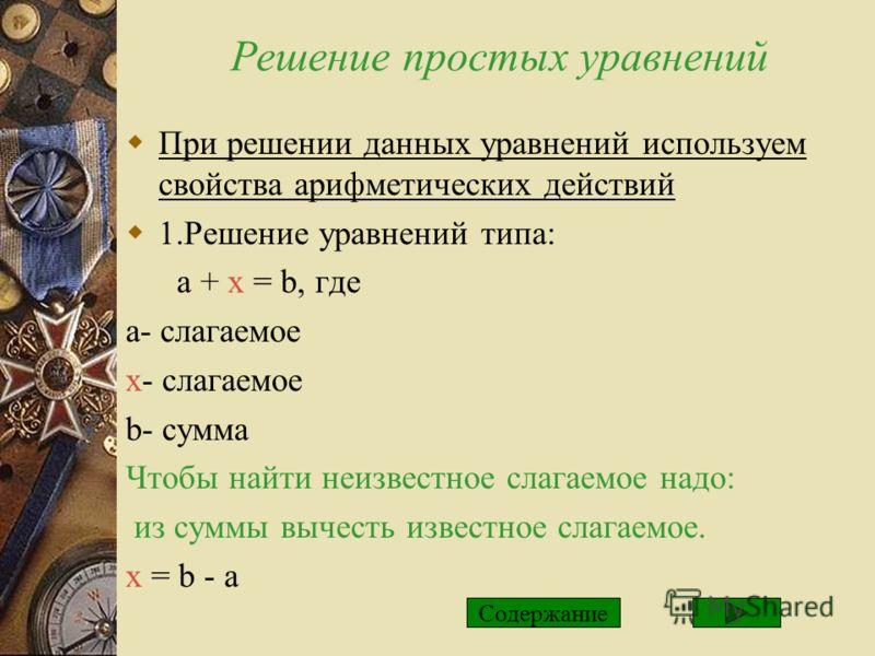 Решение простых уравнений При решении данных уравнений используем свойства арифметических действий 1.Решение уравнений типа: a + x = b, где а- слагаемое х- слагаемое b- сумма Чтобы найти неизвестное слагаемое надо: из суммы вычесть известное слагаемо