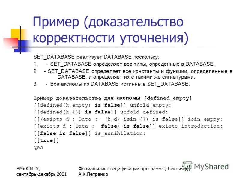 ВМиК МГУ, сентябрь-декабрь 2001 Формальные спецификации программ-I, Лекция 5. А.К.Петренко Пример (доказательство корректности уточнения) SET_DATABASE реализует DATABASE поскольку: 1. - SET_DATABASE определяет все типы, опреденные в DATABASE. 2. - SE