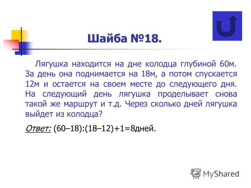 Ученик покупает в магазине 18 карандаше, 6 тет- радей, 12 резинок, 9 блокнотов и несколько тетрадей для рисования по 15 рублей. Девушка – продавец выписала чек на 152 рубля. Взглянув на чек, мальчик сразу же сказал продавцу: «Вы ошиблись в под- счете