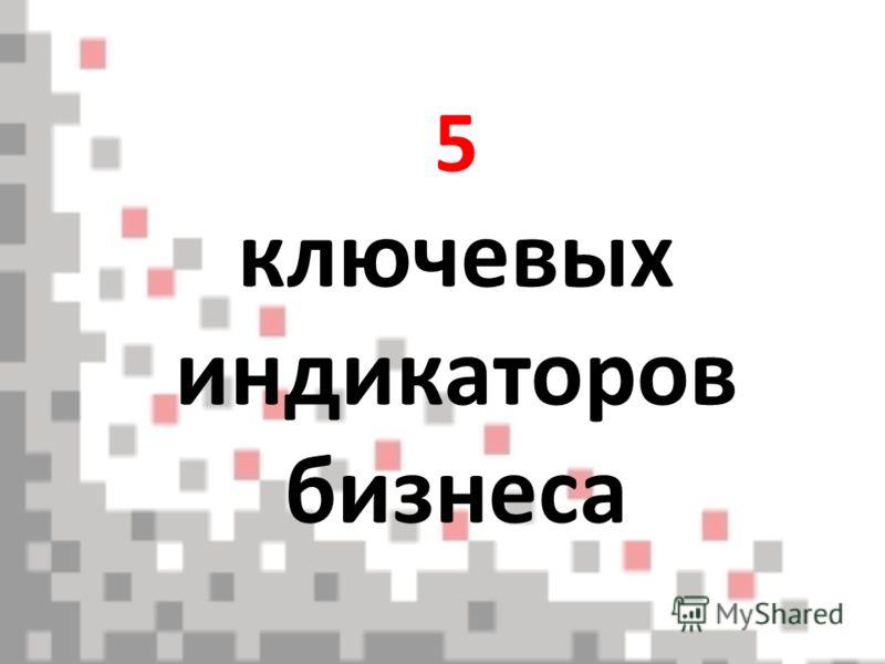 5 ключевых индикаторов бизнеса