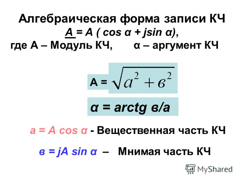 Комплексная плоскость. Комплексное изображение функции А Вещественна ось Мнимая ось +j - j +1 - 1 a в А = а + jв = А cos α + j A sin α A – комплексное число (КЧ) А α j = 0
