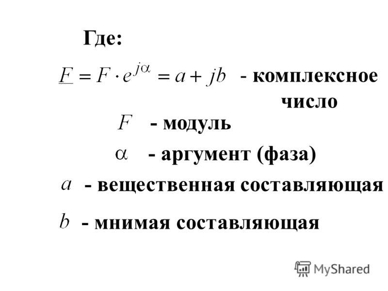 Действия с комплексными числами