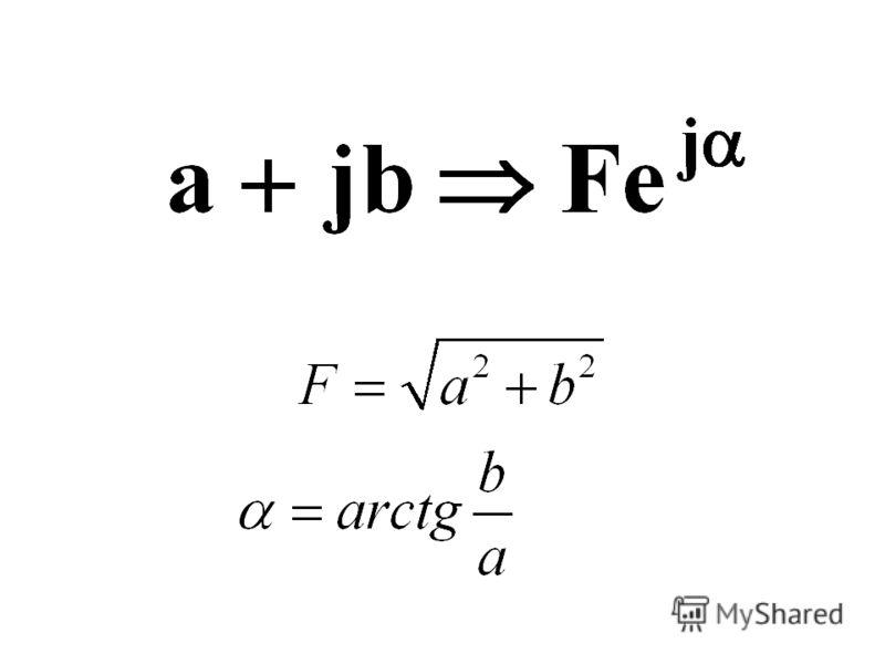 1. Переход от алгебраической формы записи к показательной форме