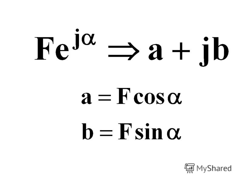 2. Переход от показательной формы записи к алгебраической форме