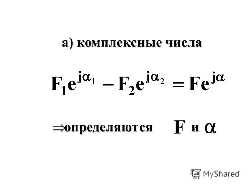 Для определения и используются: