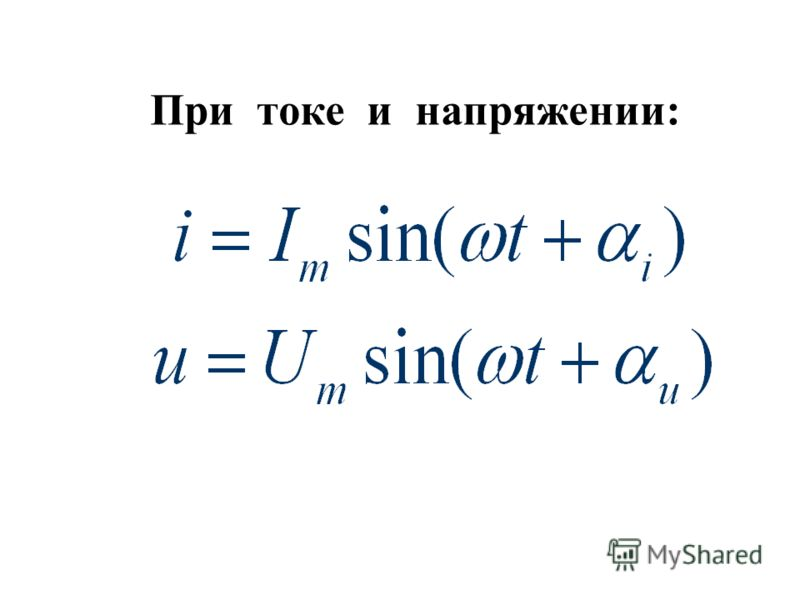 Действующее значение гармонического тока i численно равно такому постоянному току I, который за время Т в том же сопротивлении R выделяет такое же количества тепла W