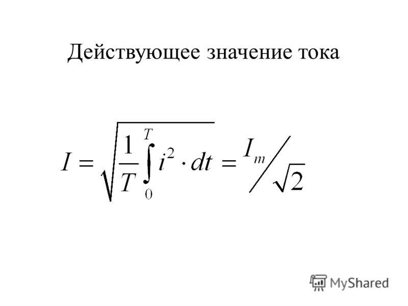 R u + i ПО ЗАКОНУ ДЖОУЛЯ – ЛЕНЦА: ПО ЗАКОНУ ОМА: