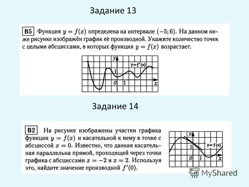 Задание 13 Задание 14