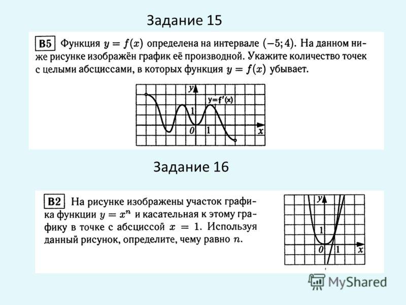 Задание 15 Задание 16