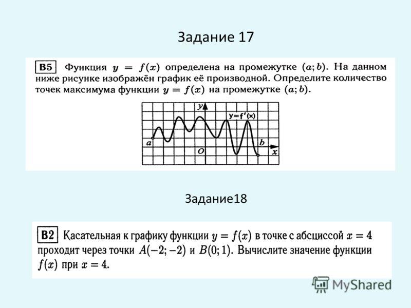 Задание 17 Задание18
