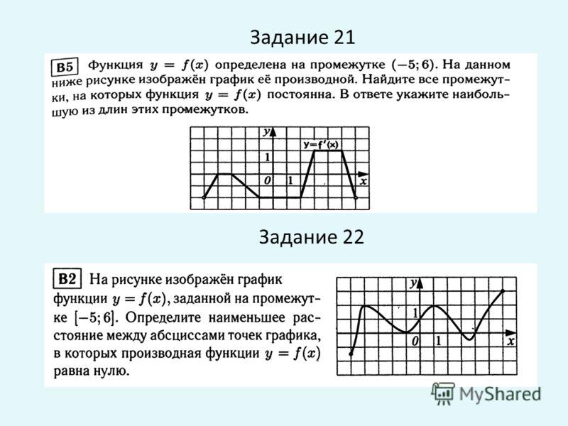 Задание 21 Задание 22