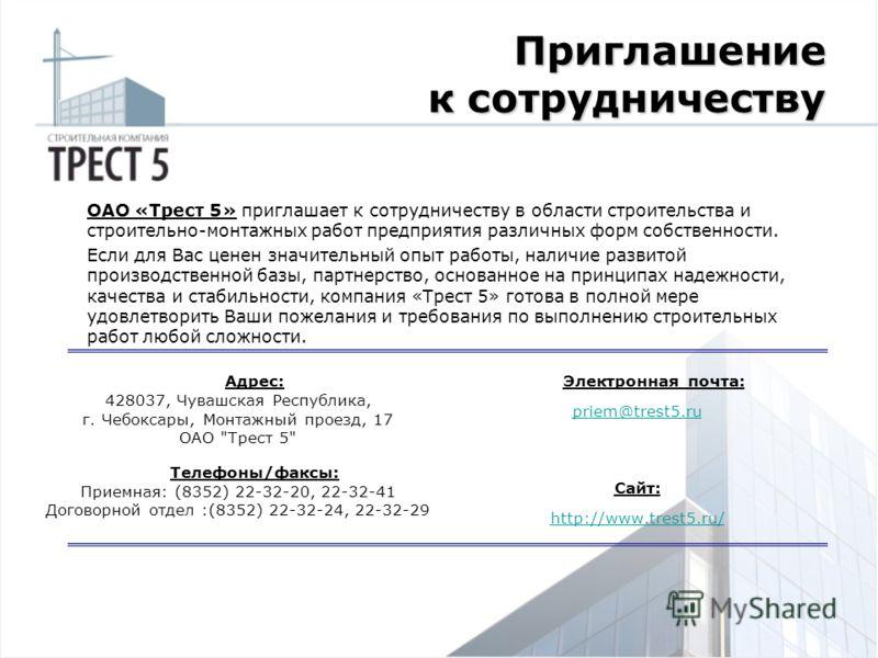 Приглашение к сотрудничеству Адрес: 428037, Чувашская Республика, г. Чебоксары, Монтажный проезд, 17 ОАО