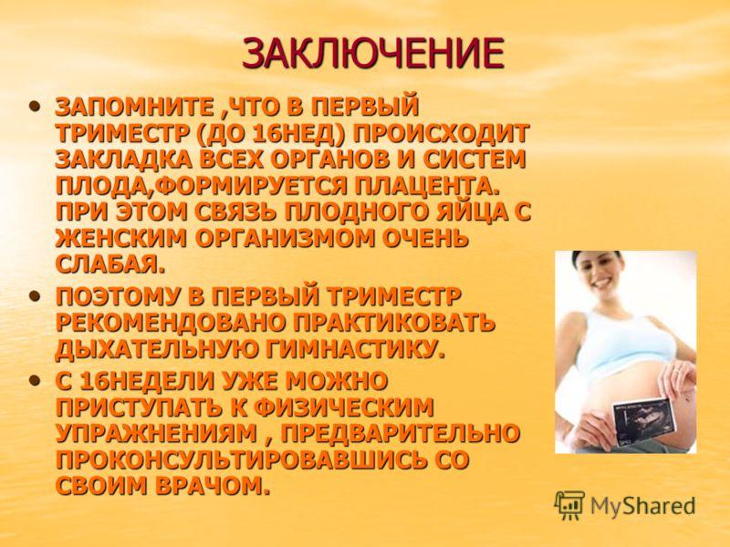 Зарядка для беременных 1 триместр 92