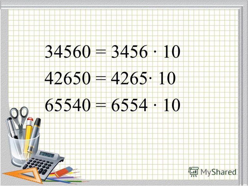 34560 = 3456 · 10 42650 = 4265· 10 65540 = 6554 · 10