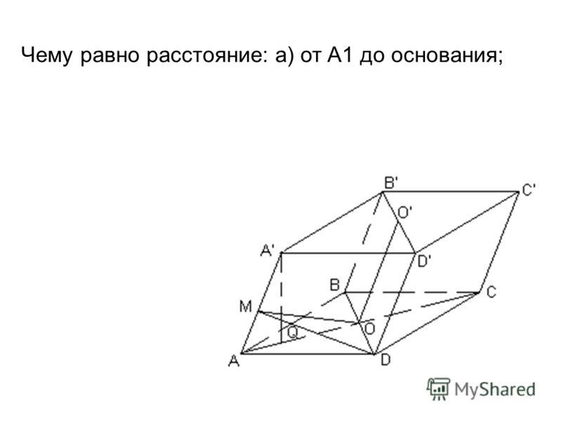Чему равно расстояние: а) от A1 до основания;