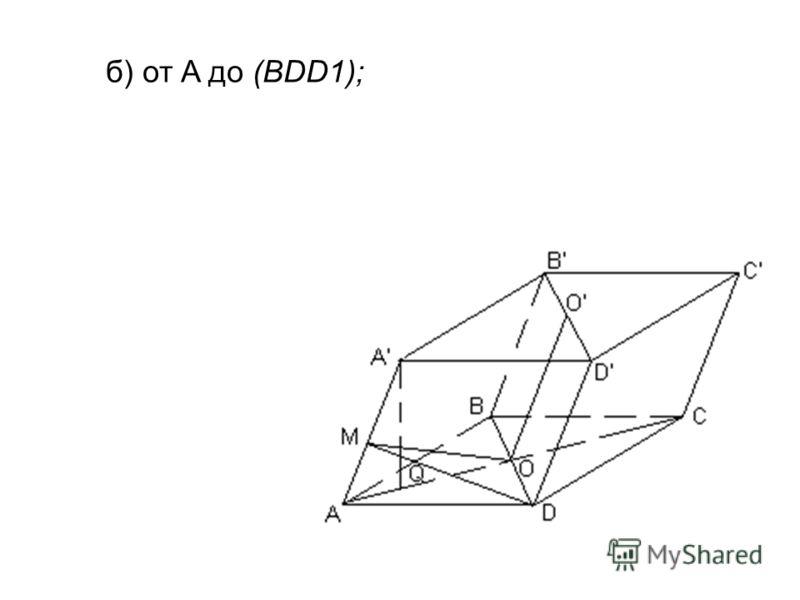 б) от A до (BDD1);