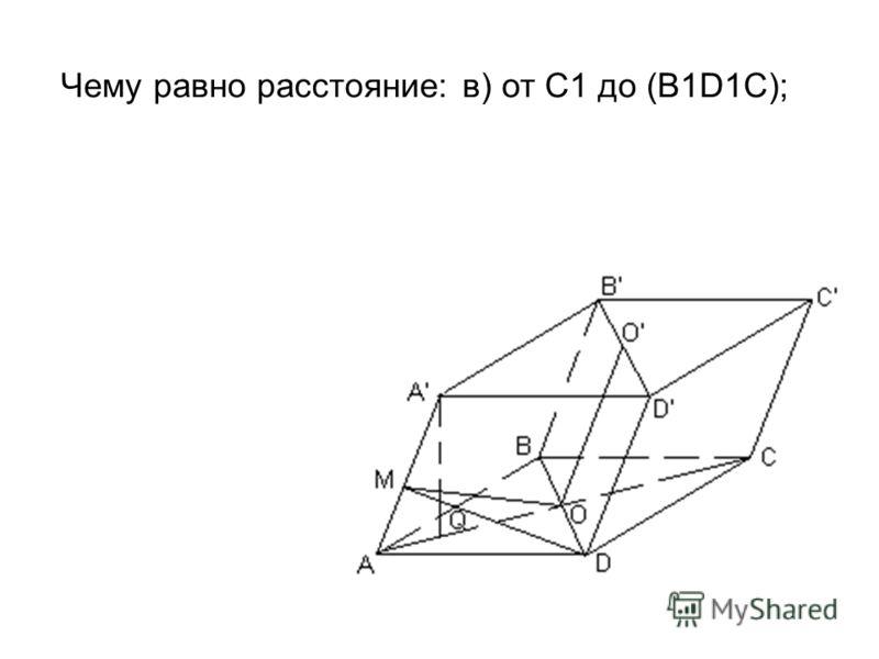 Чему равно расстояние:в) от С1 до (В1D1С);