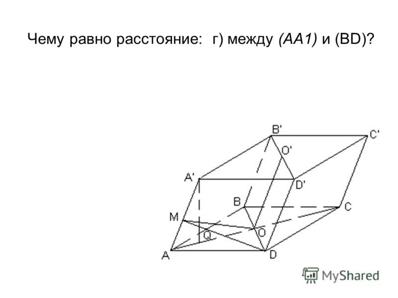 Чему равно расстояние:г) между (AA1) и (BD)?