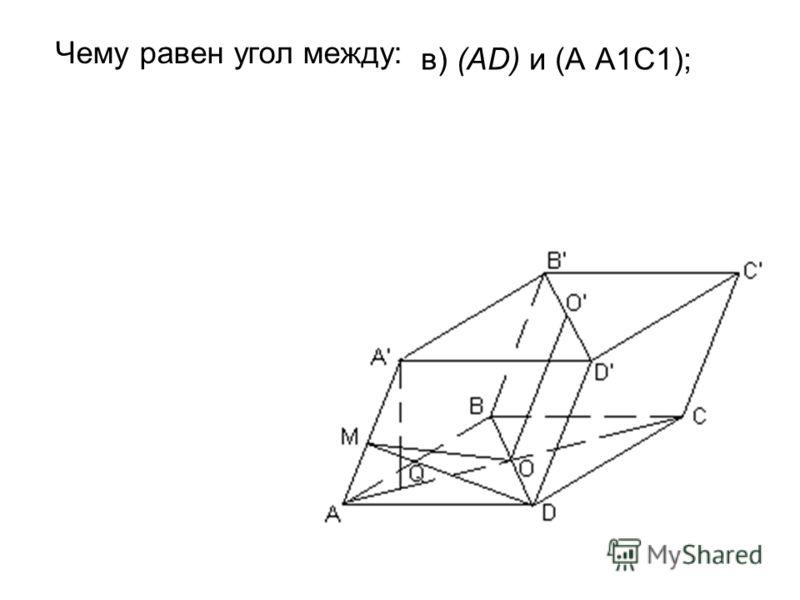 Чему равен угол между: в) (AD) и (А А1С1);