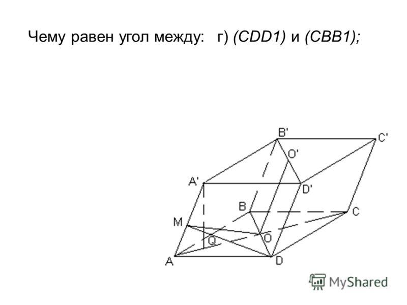 Чему равен угол между:г) (CDD1) и (CBB1);