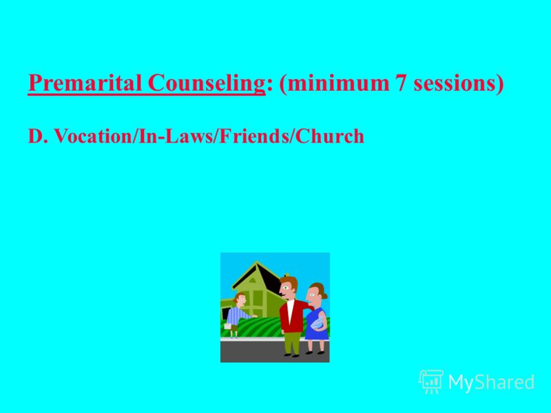 Добрачное консультирование: (минимум 7 сессий) C. Общение/Разрешение конфликтов