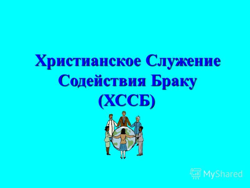 Christian Pairing Ministries (CPM) (CPM)