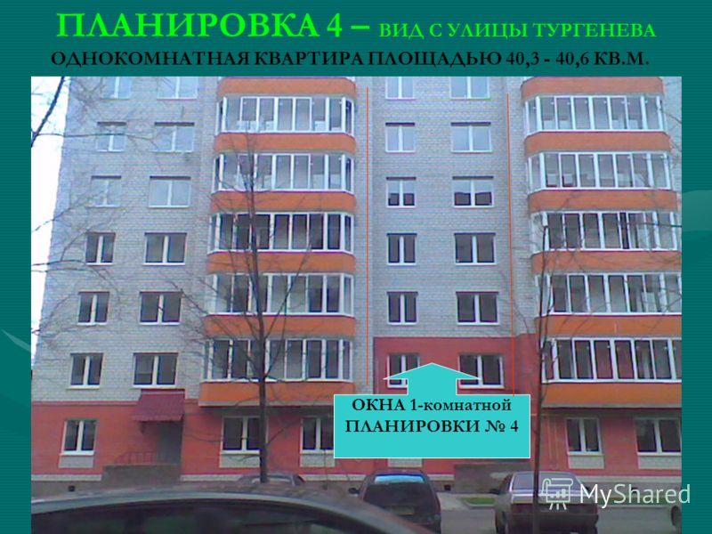 ОКНА 1-комнатной ПЛАНИРОВКИ 4 ПЛАНИРОВКА 4 – ВИД С УЛИЦЫ ТУРГЕНЕВА ОДНОКОМНАТНАЯ КВАРТИРА ПЛОЩАДЬЮ 40,3 - 40,6 КВ.М.