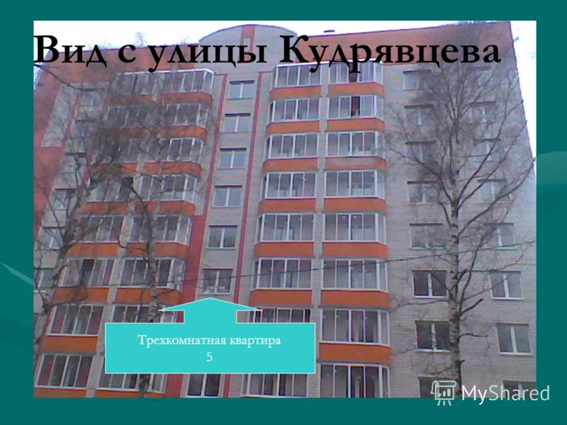 Вид с улицы Кудрявцева Трехкомнатная квартира 5